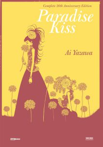 Paradise Kiss Complete 20th Anniversary Edition